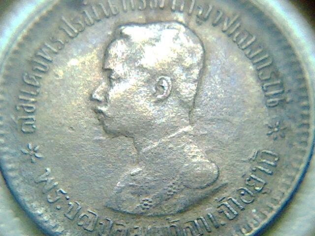 เหรียญ ร.5 หลังตราแผ่นดิน